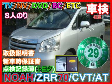 トヨタ NOAH ZRR70G 3ZR-autouss.jp